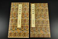 (乙6203)《空海 风信帖》 原色法帖选11原函硬经折装一册 附解题 全名弘法大师笔尺牍三通,日僧空海与最澄之间的三篇尺牍书信的合称,是空海最著名代表作。日本著名书法法帖,为日本国宝,现藏于日本京都东寺。 二玄社 1988年发行