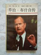 乔治.布什自传(★-书架1)