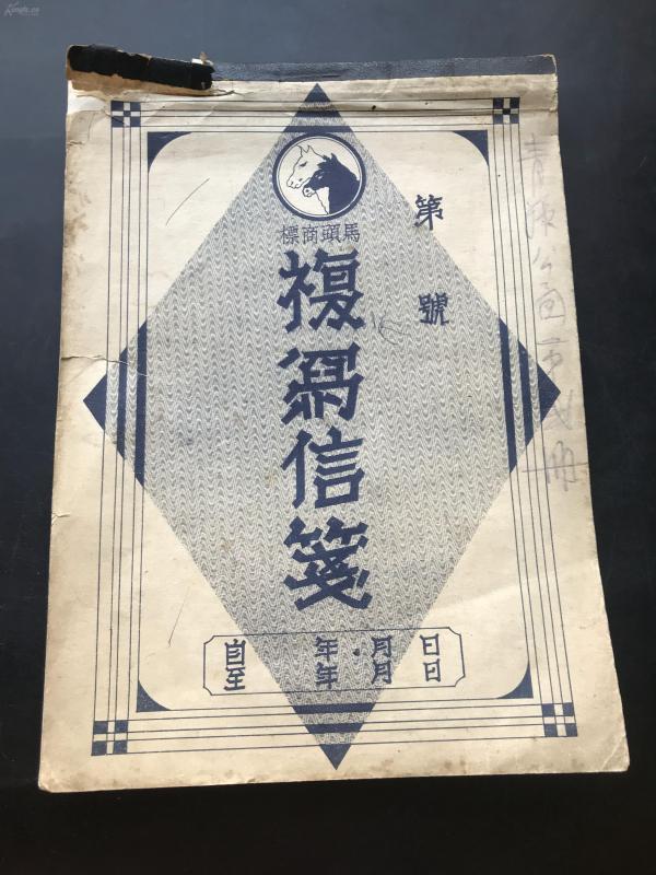 """民国 """"复写信笺""""蓝印竖格 原装 一本46张 好品如图 装帧精美"""