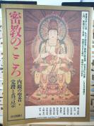 密教时代佛像图录  真言宗寺院国宝  系谱 弘法大师空海