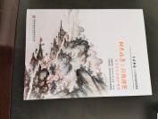 《云南典藏二十四周年庆典拍卖会-丹青游艺》,尺寸:28.6*21*1.4cm