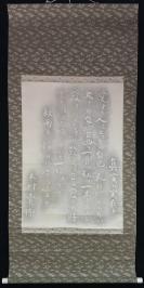 1【日本回流】原装旧裱 旧拓 木村素卫 书法作品 一幅(纸本立轴,画心约3.6平尺)HXTX305106