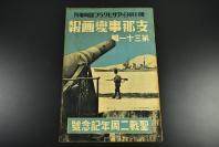 (乙6294)侵华史料《支那事变画报》第三十一辑 1939年 日军战线延长约850里 约为日本面积的二倍 敌总兵力约150万 汕头奇袭占领 圣战二年的经过和战果 战线酷暑的下午等 支那事变日志 朝日新闻社