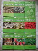 新农村建设丛书24种合卖!农村各种种植业栽培技术!(★书架2)!