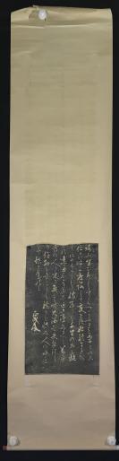 【日本回流】原装旧裱 书法拓片 一幅(纸本立轴,画心约1.3平尺)HXTX305214