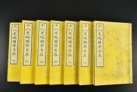 (乙6441)《十八史略独学自在》线装七卷7册全 和本 铜版 青木嵩山堂 分为上下栏 1892年 这套书从中国三皇五帝夏商周开讲,直至南宋介绍各朝代帝王将相,重大历史事件,刻字精美,在日本产生了深远的影响,成为史学史与中日文化交流史上值得注意的问题。