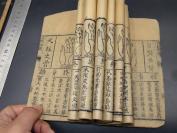 8754【算命学资料 多版画 一页一图】清代木刻本  没有书名页 多版画 一页一图 存一册 如图买家图鉴