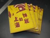 8789少见珍本小说民国旧上海社会风月 小说神秘的上海 五册 揭露旧上海十里洋场的丑恶面目 各种丑态层出不穷  和九尾龟差不多的书