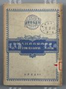 1950年初版 新华时事丛刊社编辑 新华书店发行《中国人民政治协商会议第一届全国委员会第二次会议》 平装一册 HXTX305424