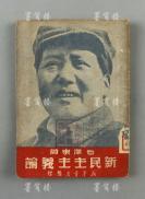1950年 毛泽东著 解放社出版 新华书店发行 《新民主主义论》平装一册 HXTX305408