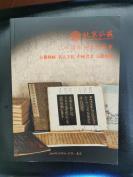 《北京弘艺20周年秋季拍卖会》