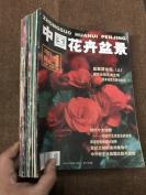 中国花卉盆景&2002年12册合拍&种植&花卉&盆景&盆栽