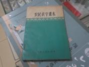 天津市《农民识字课本》79年一版一印