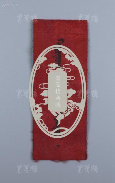 清内府藏书 红绫纹云凤图案书签 一件(写有满文,保存完好,极为罕见!)HXTX306909