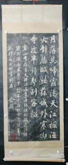 【日本回流】原装旧裱 旧拓 俞樾书 《寒山寺枫桥夜泊诗石刻》一幅(纸本立轴,画心约6.7平尺)HXTX305449