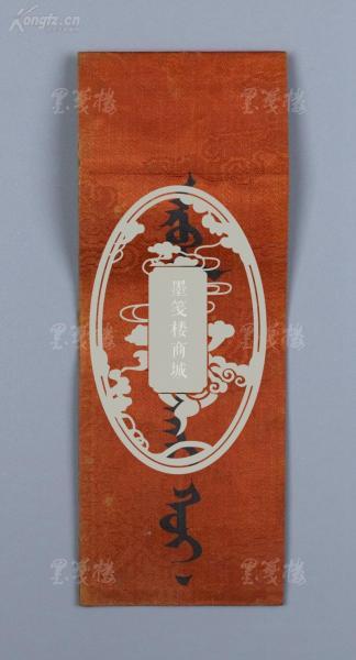 清内府藏书 橙色绫纹云凤图案书签 一件(写有满文,保存完好,极为罕见!)HXTX306904