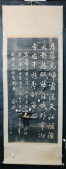 【日本回流】原装旧裱 旧拓 俞樾书 《寒山寺枫桥夜泊诗石刻》一幅(纸本立轴,画心约7.2平尺)HXTX305448
