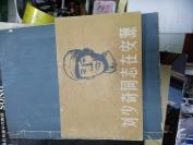 刘少奇同志在安源 (82年初版)