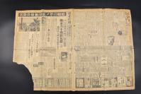 (乙6087)侵华史料《读卖报知》报纸1张 1942年3月10日 太平洋战争 日本陆军纪念日 日军切断并包围盟军主力 兰印军九万 美英澳军五千 马来作战等内容