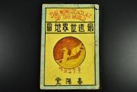 (乙6522)《最近世界地图》硬精装一册全 彩色地图 其中包括 世界图 亚细亚图 西比利亚沿海州图 朝鲜图 支那本部及后印度图 印度及中央亚细亚等图 马来群岛图等 春阳堂 1894年