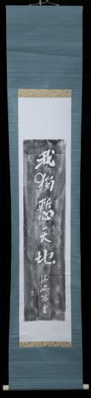 【日本回流】原装旧裱 书法拓片《我独惭天地》一幅(纸本立轴,画心约3.1平尺)HXTX305579