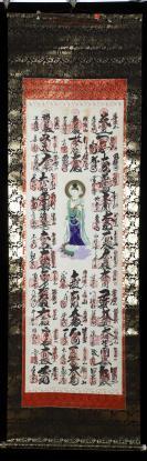 """【日本回流】原装旧裱 佚名 水墨画""""菩萨像""""一幅(有众多日本寺院住持签名及钤印;绢本立轴,画心约4.9平尺)HXTX305609"""