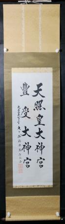 【日本回流】原装旧裱 神宫福乐 书法作品一幅(纸本立轴,画心约2.6平尺,钤印:神宫福乐 等)HXTX305638