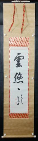【日本回流】原装旧裱 智光 书法作品《云悠悠》 一幅(纸本立轴,画心约2.1平尺)HXTX305653