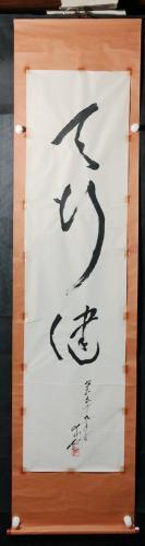 【日本回流】原装旧裱 佚名 书法作品《天行健》 一幅(纸本立轴,画心约4.1平尺)HXTX305644