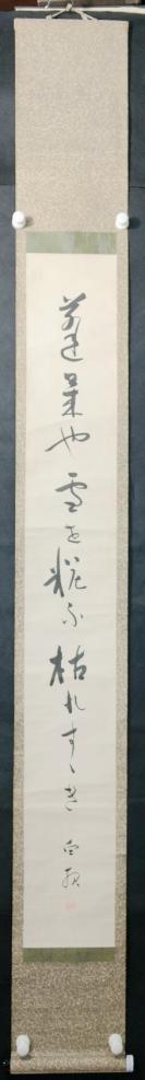 【日本回流】原装旧裱 白夜 书法作品一幅(纸本立轴,画心约2平尺,钤印:白夜)HXTX305659
