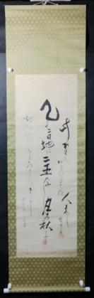 【日本回流】原装旧裱 字方堂 书法作品一幅(绢本立轴,画心约4.2平尺)HXTX305637