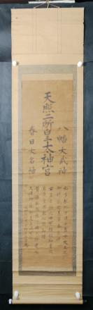 【日本回流】原装旧裱 从四位上度会神主 书法作品一幅(纸本立轴,画心约2.8平尺)HXTX305657