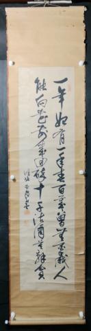 【日本回流】原装旧裱 佚名 书法作品 一幅(纸本立轴,画心约4.2平尺)HXTX305647