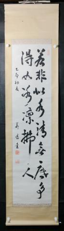 【日本回流】原装旧裱 佚名 书法作品一幅(纸本立轴,画心约4平尺)HXTX305645