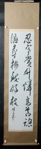 【日本回流】原装旧裱 桂子 书法作品 一幅(纸本立轴,画心约4.1平尺 钤印:桂子 等)HXTX305654