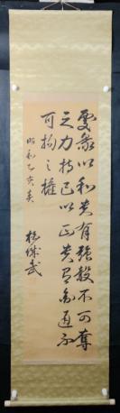 【日本回流】原装旧裱 柏城 书法作品 一幅(绢本立轴,画心约4.8平尺,钤印:柏城 等)HXTX305656