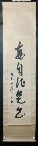 【日本回流】原装旧裱 一丘 书法作品 一幅(纸本立轴,画心约3.7平尺)HXTX305652