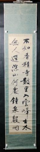 【日本回流】原装旧裱 佚名 书法作品一幅(纸本立轴,画心约4平尺)HXTX305641