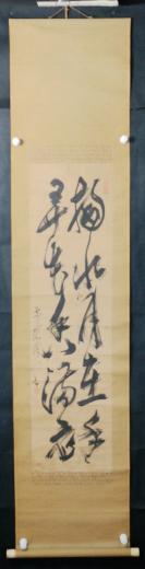 【日本回流】原装旧裱 妙心寺佚名 书法作品 一幅(纸本立轴,画心约2.5平尺)HXTX305651