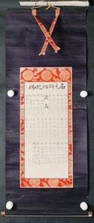 【日本回流】原装旧裱  佚名 书法作品《南无阿弥陀佛》 一幅(纸本立轴,画心约0.5平尺)HXTX305650