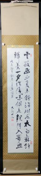 【日本回流】原装旧裱 大观山人 书法作品一幅(纸本立轴,画心约3.7平尺)HXTX305642