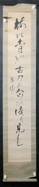 【日本回流】原装旧裱 佚名 书法作品一幅(纸本立轴,画心约2.5平尺)HXTX305658