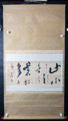 【日本回流】原装旧裱 色山万年 书法作品二帧(纸本立轴,画心约2.6平尺)HXTX305636