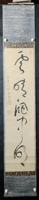 【日本回流】原装旧裱 松云 书法作品 一幅(纸本立轴,画心约3.3平尺,钤印:松云 等)HXTX305648
