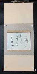 【日本回流】原装旧裱 佚名 书法作品 一幅(纸本立轴,画心约0.7平尺,钤印:如)HXTX305649