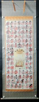 【日本回流】原装旧裱  佚名 水墨人物佛像作品一幅(绢本立轴,画心约6平尺)HXTX305671
