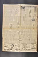 (乙6905)解放战争《每日新闻》1949年5月23日报纸1张 渡江战役 解放军先遣队迫近上海的中心3公里内 高桥解放 国共协定说 准备放弃上海 上海解放 撤退台湾 南昌解放等内容