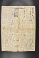 (乙6916)解放战争《每日新闻》1949年6月17日报纸1张 美国驻华大使司徒雷登言明 中共的承认劝告 中央政府树立后等内容