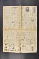 (乙6907)解放战争《每日新闻》1949年6月2日报纸1张 渡江战役 解放军向长沙东方二百九十公里的樟树增援 国民党向樟树西方五十公里附近集结 上海的中共军事管制委员会 黄浦江与扬子江合流点 对扬子江上游的商船、民船 外国军舰的航行进行限制 英香港增援军出发等内容