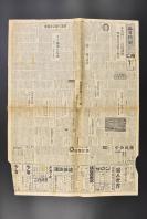 (乙6908)解放战争《每日新闻》1949年6月3日报纸1张 代总统李宗仁 阎锡山 任行政院长 国民党中央政治委员会  国民党放弃青岛 青岛解放等内容